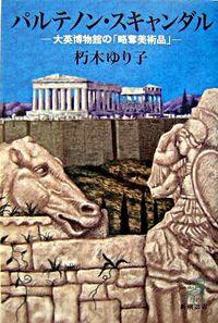 パルテノン・スキャンダル : 大英博物館の「略奪美術品」