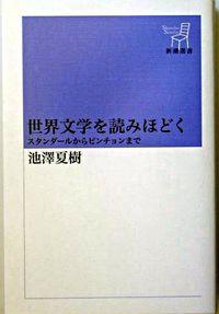 世界文学を読みほどく スタンダールからピンチョンまで 新潮選書