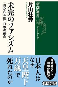 未完のファシズム / 「持たざる国」日本の運命