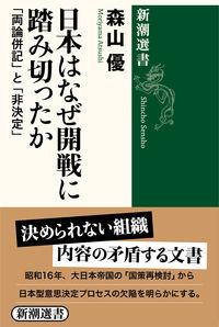 日本はなぜ開戦に踏み切ったか / 「両論併記」と「非決定」