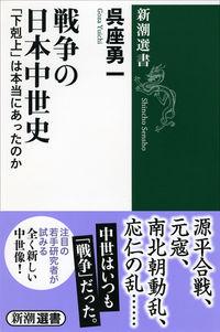 戦争の日本中世史 (新潮選書)