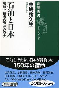 石油と日本 / 苦難と挫折の資源外交史
