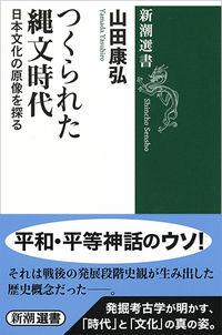 つくられた縄文時代 / 日本文化の原像を探る