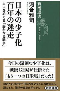 日本の少子化百年の迷走 / 人口をめぐる「静かなる戦争」