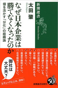 なぜ日本企業は勝てなくなったのか / 個を活かす「分化」の組織論