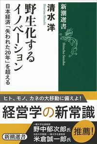 野生化するイノベーション ; 日本経済「失われた20年」を超える 新潮選書