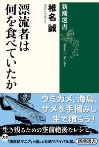 椎名誠『漂流者は何を食べていたか』表紙