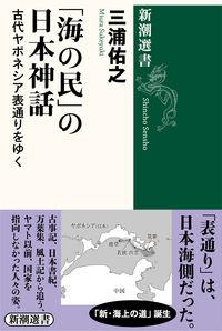 「海の民」の日本神話 古代ヤポネシア表通りをゆく 新潮選書
