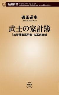 武士の家計簿 / 「加賀藩御算用者」の幕末維新