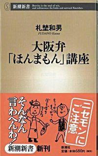 大阪弁「ほんまもん」講座