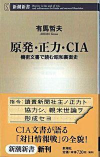 原発・正力・CIA / 機密文書で読む昭和裏面史