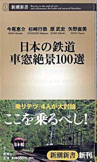 日本の鉄道車窓絶景100選
