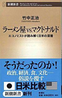 ラーメン屋vs.マクドナルド / エコノミストが読み解く日米の深層