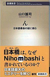 ん / 日本語最後の謎に挑む
