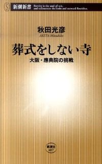 葬式をしない寺 / 大阪・應典院の挑戦