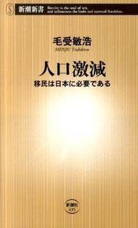 人口激減 / 移民は日本に必要である