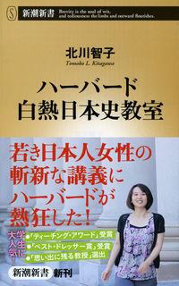 ハーバード白熱日本史教室