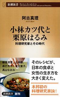 小林カツ代と栗原はるみ / 料理研究家とその時代