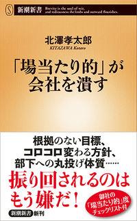 「場当たり的」が会社を潰す (新潮新書)