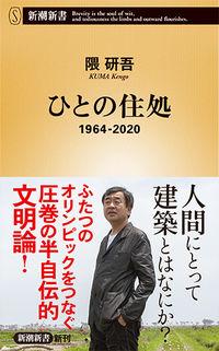 ひとの住処 1964-2020 新潮新書 ; 848