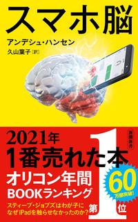 スマホ脳 新潮新書 ; 882
