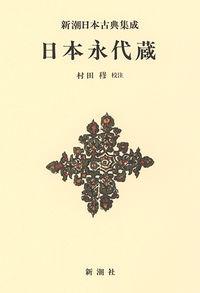 日本永代蔵