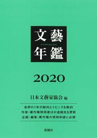 文藝年鑑 2020