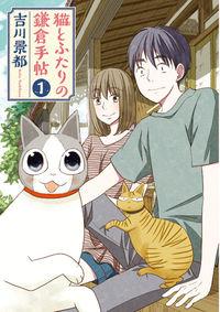 猫とふたりの鎌倉手帖 1