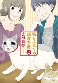 猫とふたりの鎌倉手帖 2
