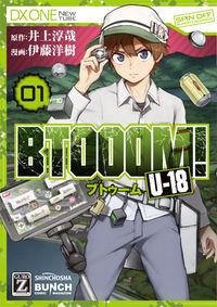 BTOOOM! U-18 1