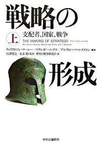 戦略の形成 : 支配者、国家、戦争 上
