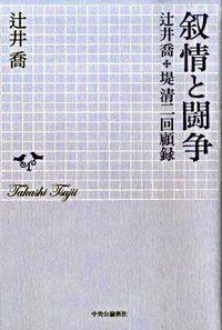 叙情と闘争 : 辻井喬+堤清二回顧録