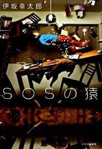 SOSの猿