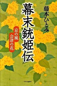 幕末銃姫伝 / 京の風会津の花