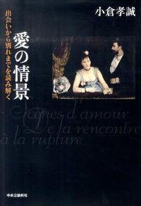 愛の情景 ; 出会いから別れまでを読み解く Scènes d'amour : de la rencontre à la rupture