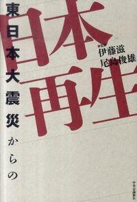東日本大震災からの日本再生