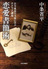 恋愛書簡術 / 古今東西の文豪に学ぶテクニック講座