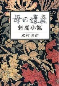 母の遺産 / 新聞小説