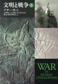 文明と戦争 上