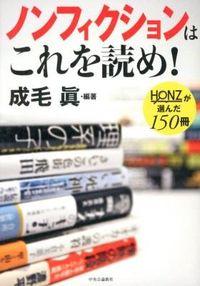 ノンフィクションはこれを読め! / HONZが選んだ150冊