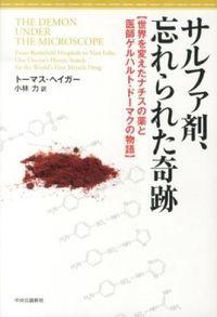 サルファ剤、忘れられた奇跡 / 世界を変えたナチスの薬と医師ゲルハルト・ドーマクの物語