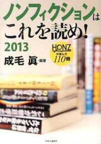ノンフィクションはこれを読め! 2013 / HONZが選んだ110冊
