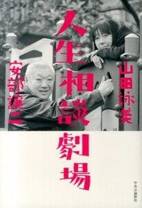 安部譲二/山田詠美『人生相談劇場』表紙