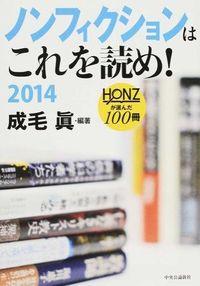 ノンフィクションはこれを読め! 2014 / HONZが選んだ100冊