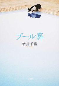 新井千裕『プール葬』表紙