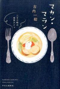マカン・マラン / 二十三時の夜食カフェ