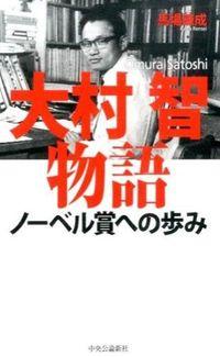 大村智物語 / ノーベル賞への歩み