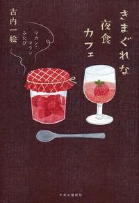 きまぐれな夜食カフェ - マカン・マラン みたび (単行本)