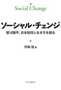 ソーシャル・チェンジ