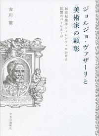 ジョルジョ・ヴァザーリと美術家の顕彰